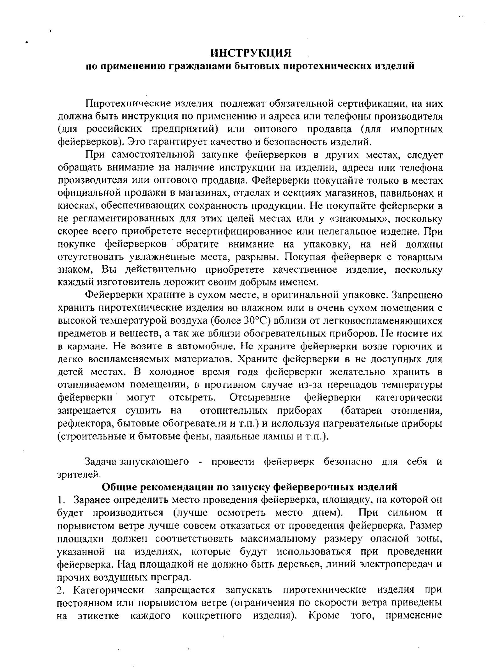 График работы жд касс днепропетровска